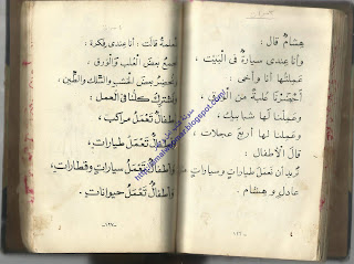 كتاب القراءة القديم