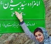 امامزاده های عجیب در ایران روی عکس کلیک کنید