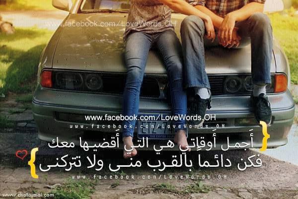 اجمل كلمات حب نابعة من القلب , صورة حب مع كلام - صور حب , عبارات رومانسية