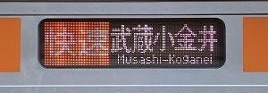 快速 武蔵小金井行きE233系側面行先