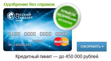 Банк уссури хабаровск кредит  Официальный сайт