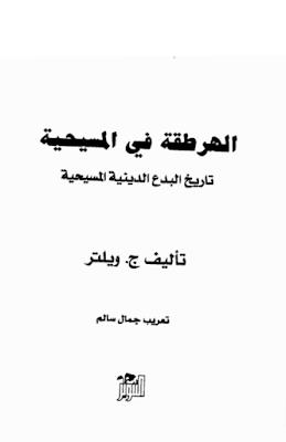 حمل كتاب الهرطقة في المسيحية تاريخ البدع الدينية المسيحية - ج ويلتير