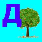Буква Д - дерево