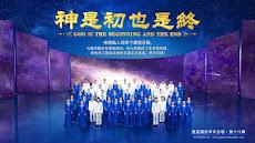 全能神教會國度讚美中文合唱第十八輯 讚美神已凱旋歸來