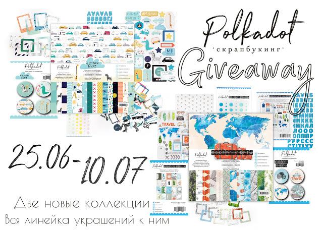 Polkadot Giveaway до 10/07