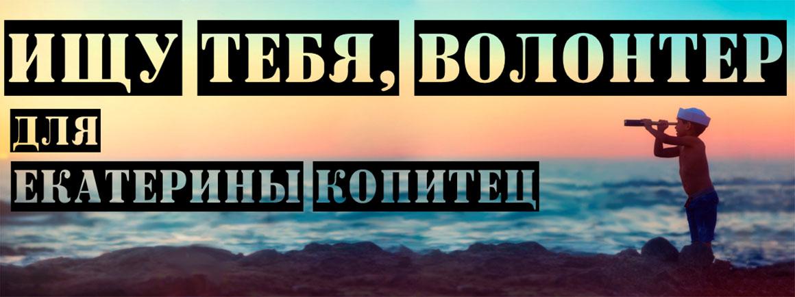 """""""Ищу тебя. волонтер"""" для Екатерины Копитец"""