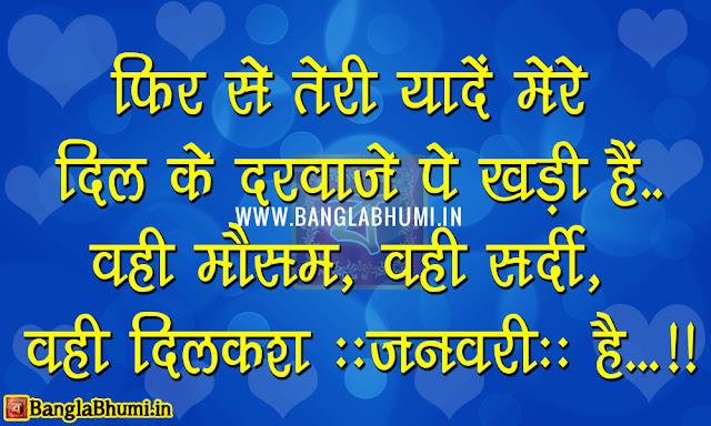 Whatsapp Hindi Love Shayari Image - Hindi Sad Love Shayari Image Free Download