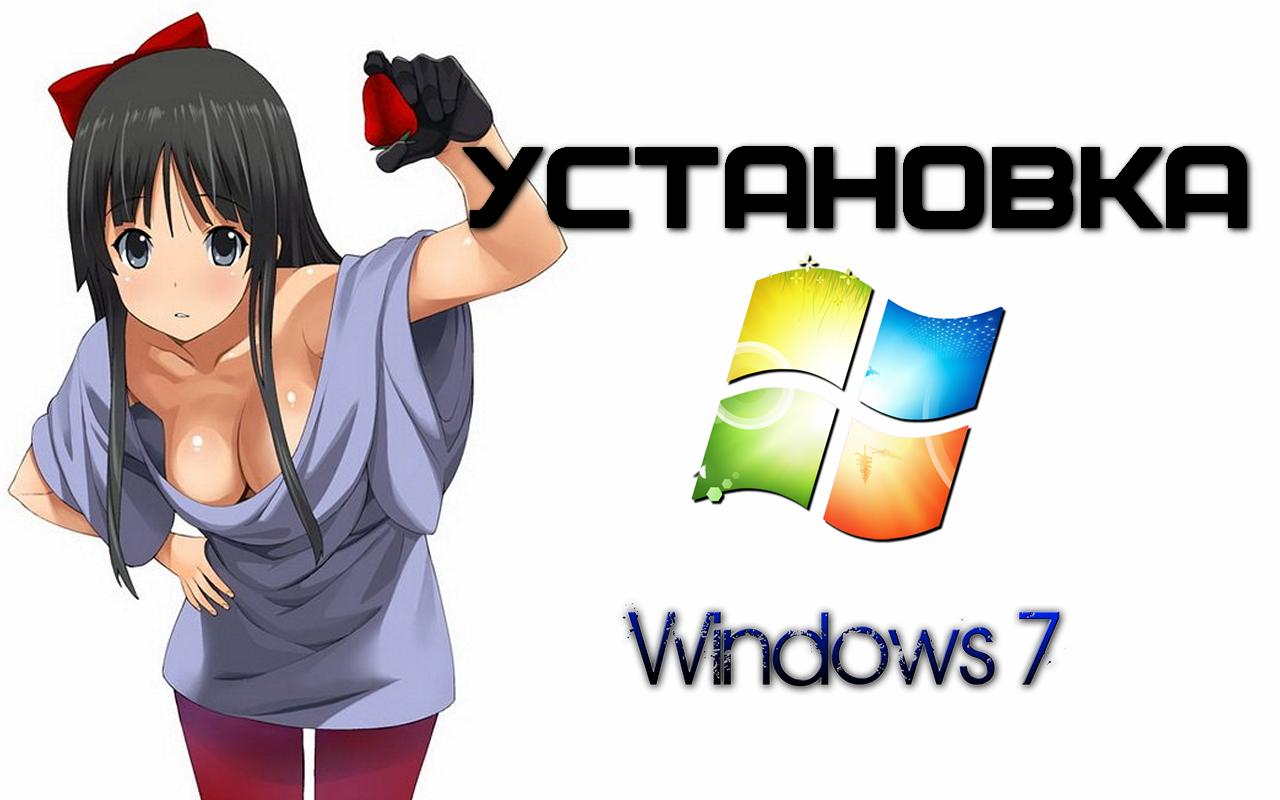 Как установить Windows 7 на компьютер или ноутбук с нуля? Полное описание процесса