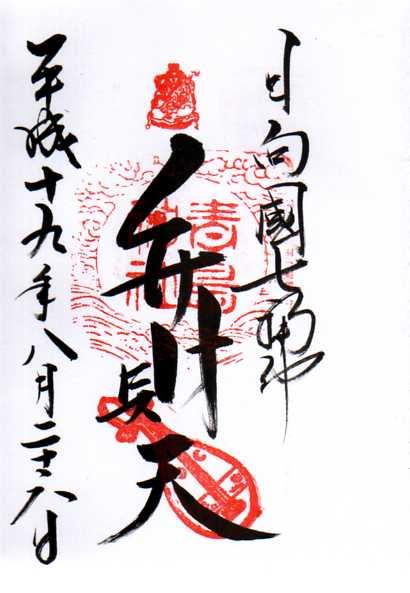青島神社(日向国七福神)の御朱印