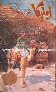 Ableeka Haftam Haftam (Part 7) by Aslam Rahi M.A