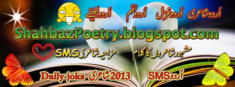Free Urdu Poetry Urdu Gazals Daily Urdu SMS Funny Urdu SMS