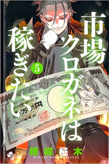 市場クロガネは稼ぎたい 01-05 zip rar Comic dl torrent raw manga raw