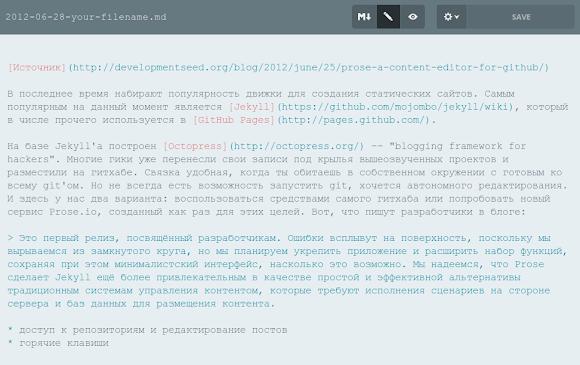 Prose.io: редактирование поста