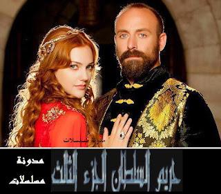 مشاهدة مسلسل حريم السلطان 3 كامل