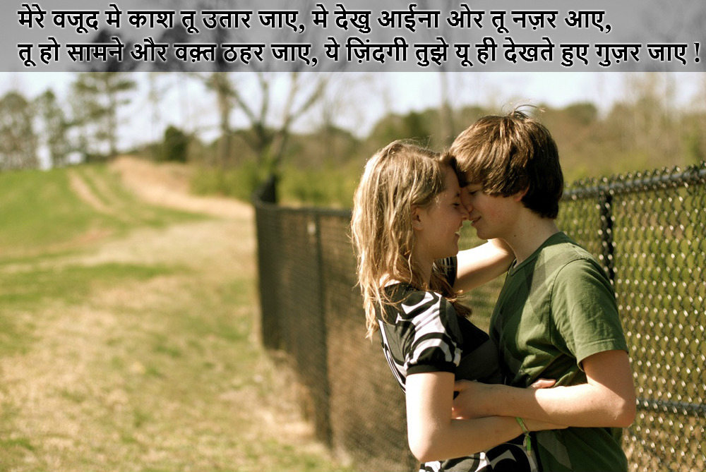 Hindi Love Shayari Mere Wajod Me Kash Tu Utar Jaye With Images