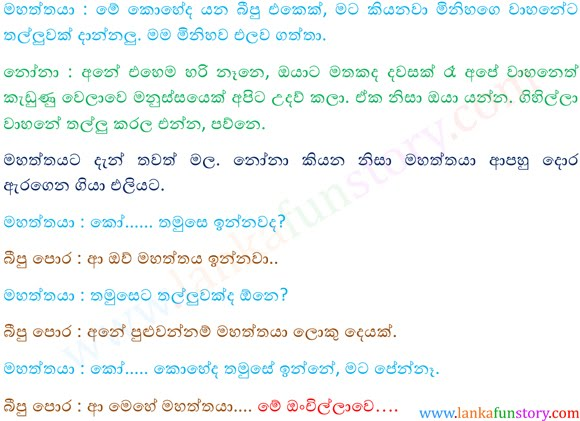 Sinhala Fun Stories-Push-Part Two