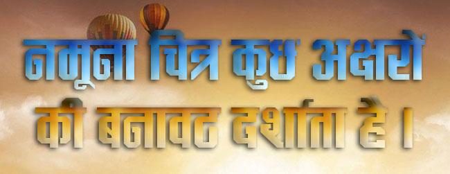 Hindi Font Maya