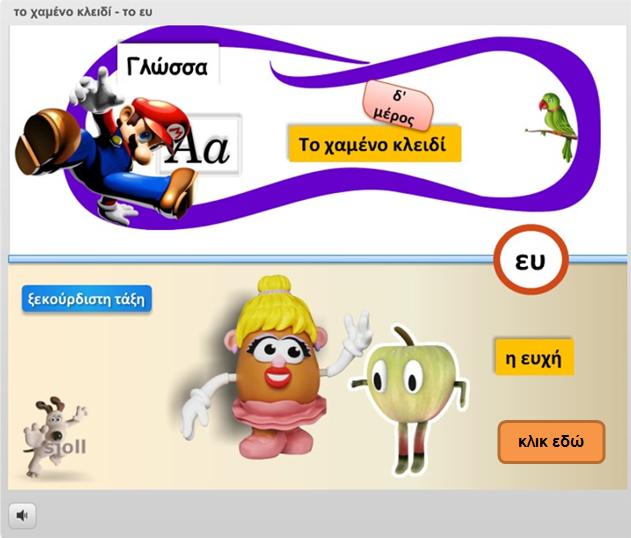 http://users.sch.gr/sjolltak/moodledata/ataksi/to_eu/story.html