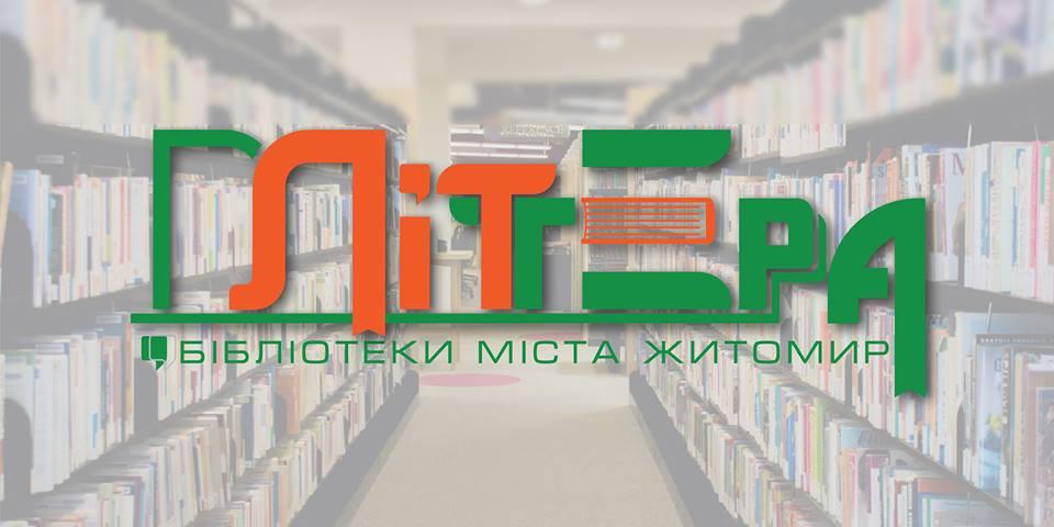 Літтера - бібліотеки міста Житомир