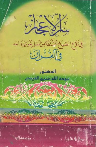 سر الإعجاز في تنوع الصيغ المشتقة من أصل لغوي واحد في القرآن - عودة الله منيع القيسي pdf