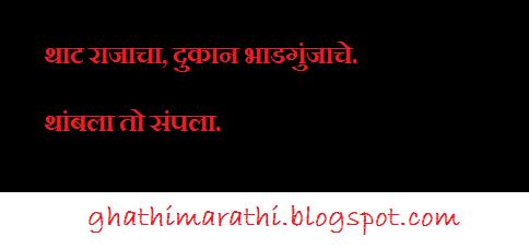 marathi mhani starting from tha1