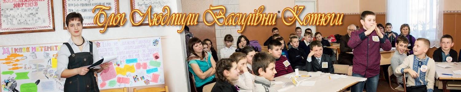 Блог вчителя математики Людмили Василівни Котюги