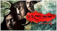 New Bangla Moviee 2016 click hear.............. Baishe+Srabon02