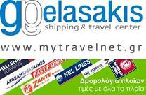 GELASAKIS TRAVEL