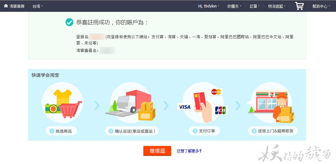 7 - 淘寶購物教學:從註冊帳號到WebATM付款,通通不求人!