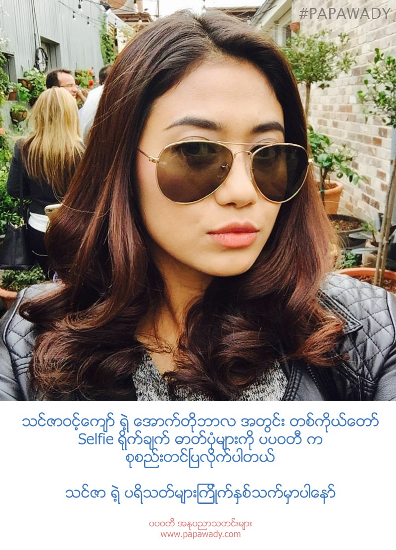 Thinzar Wint Kyaw 11 Selfie Photos Collection Album November