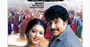 Muttathe mulle song lyrics Mayavi movie | Malayalam Song