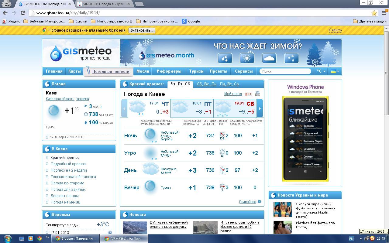 Погода на завтра в оренбурге на неделю