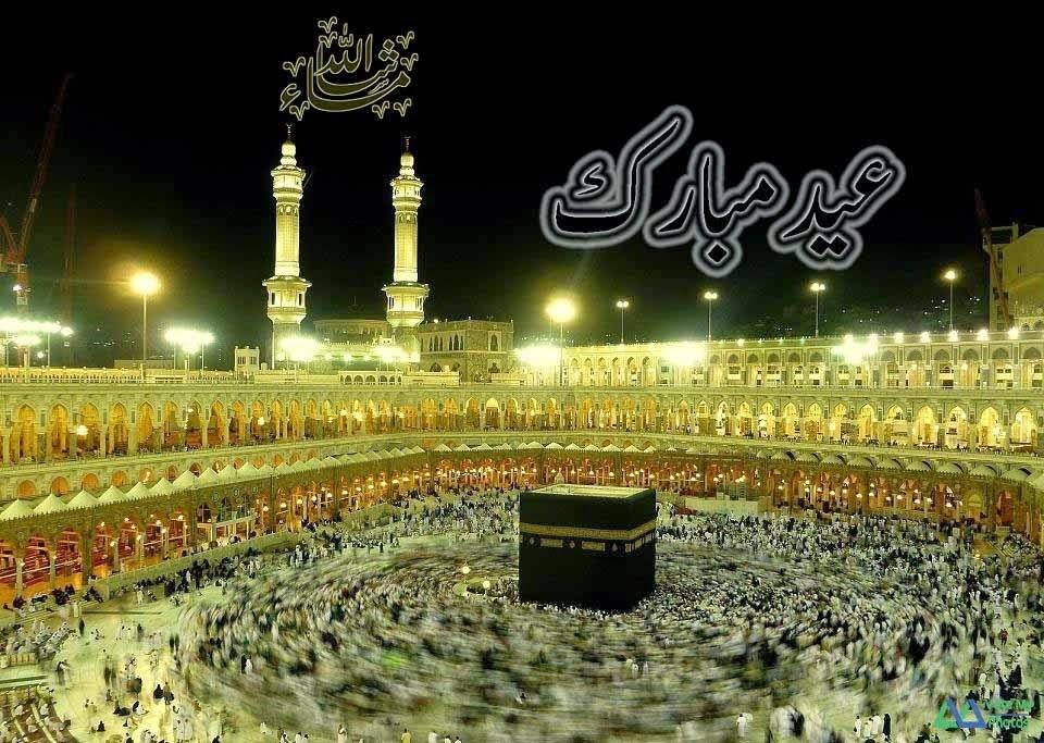 Eid al Adha Mubarak Makkah Greetings Cards Images
