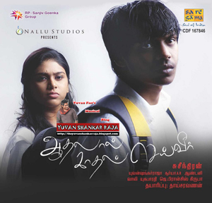 Aadhalaal Kadhal Seiveer Movie Album/CD Cover