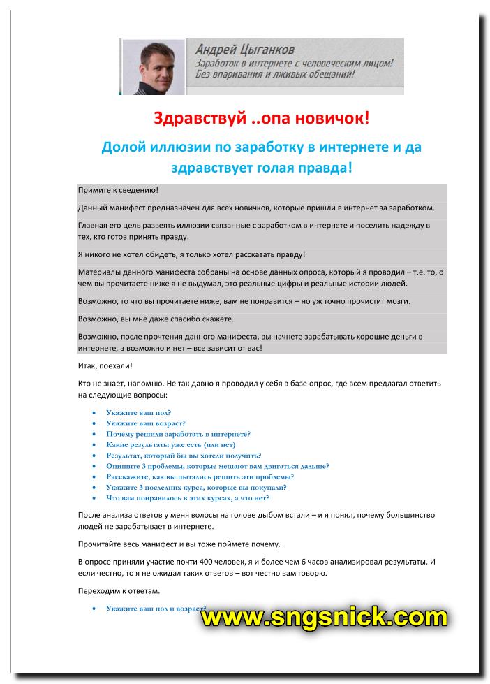Total PDF Converter. Страница исходного файла