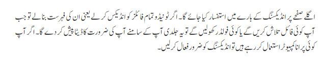 Urdu Tutorial Part 7