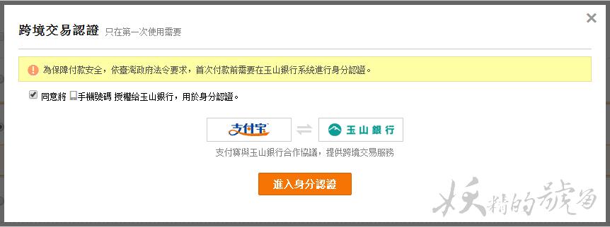 18 - 淘寶購物教學:從註冊帳號到WebATM付款,通通不求人!