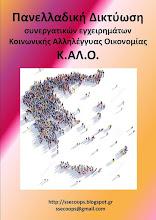 Πανελλαδική Δικτύωση συνεργατικών εγχειρημάτων Κ.ΑΛ.Ο.
