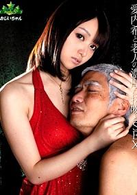 Phim sex tình yêu Nhật Bản của Rich với người già
