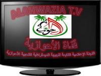 کانال الاحوازيه