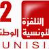 مشاهدة البث الحي المباشر قناة التلفزة الثانية التونسية الوطنية لايف أون لاين على النت Watch live telefaz tunisia watania2 channel online 3alent