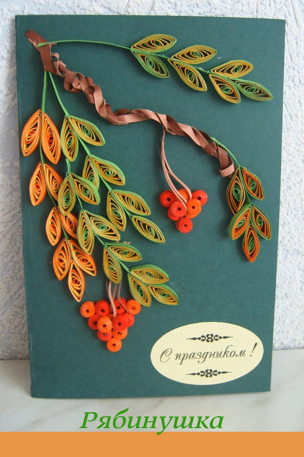Поделка из квиллинга осень - Поделка своими руками про казахстан / Детский мир им