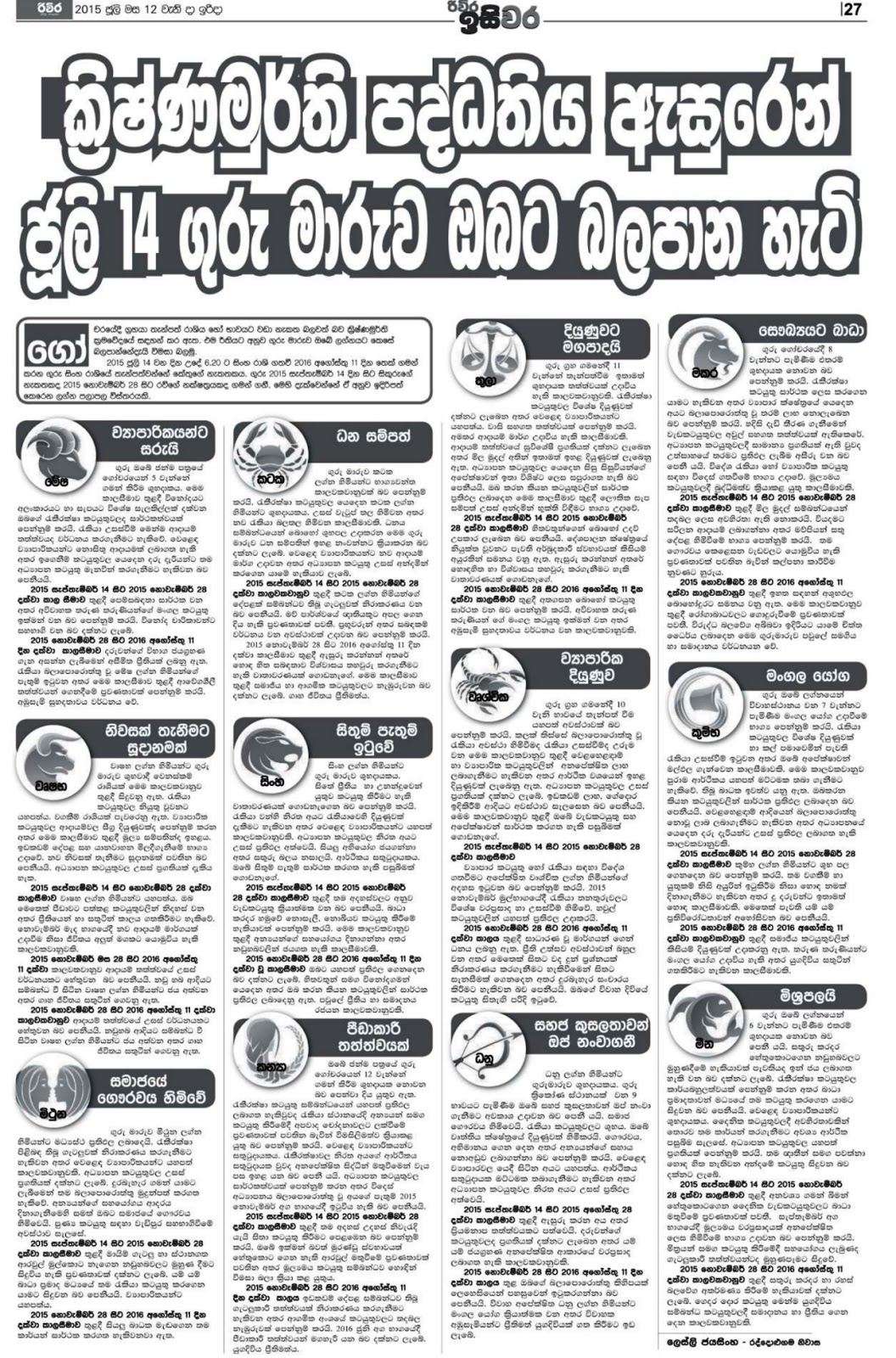ක්‍à¶à·'ෂ්චමුà¶à·Šà¶­à·' පලාපල Predictions For Guru Langa Predictions For Guru Maruwa