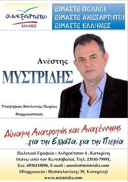 ΑΝΕΣΤΗΣ ΜΥΣΤΡΙΔΗΣ