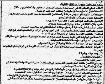 مسابقة توظيف المؤسسة العمومية للصحة الجوارية بتاوقريت ولاية الشلف ماي 2015,