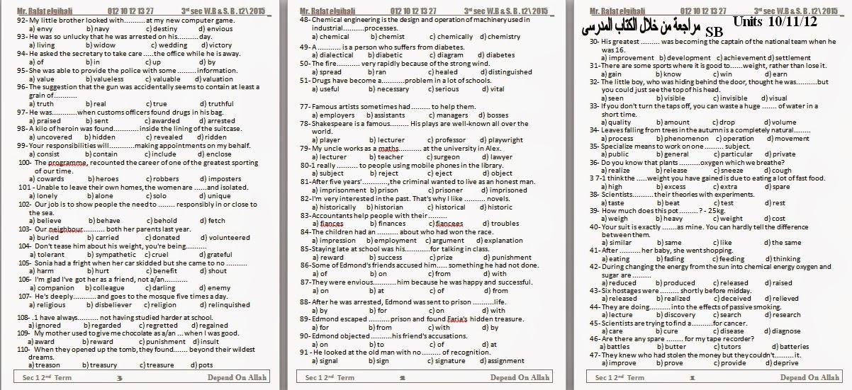 [لغة انجليزية] مراجعات الورك بوك ولونج مان لثالثة ثانوى اهداء Mr. Raafat Abu Vecdi Www.modars1.com_10142100