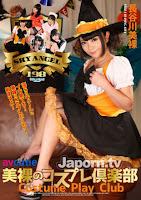 Costume Play Club – Mira Hasegawa
