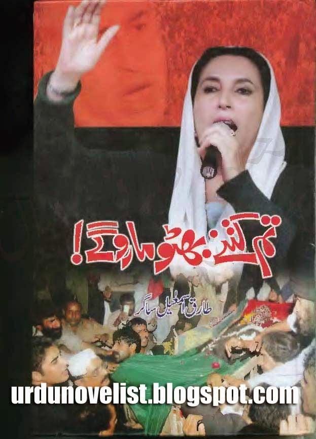 Tum Kitnay Bhutto Maro Gay By Tariq Ismail Sagar