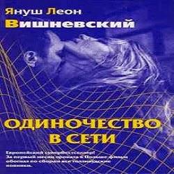 Одиночество в сети. Януш Вишневский — Слушать аудиокнигу онлайн