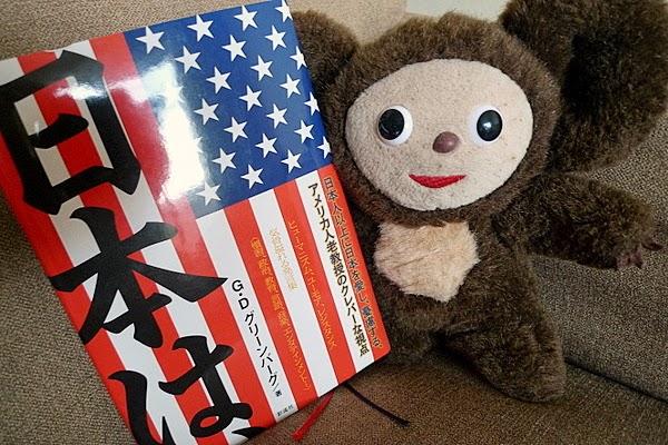 G.D グリーンバーグ 『日本は、』 とチェブラーシカのチェブ夫